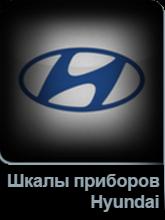 Шкалы в щиток приборов Hyundai в Tuning-market Молдова