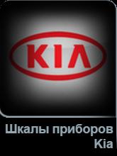 Шкалы в щиток приборов Kia в Tuning-market Молдова