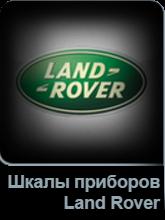 Шкалы в щиток приборов Land Rover в Tuning-market Молдова