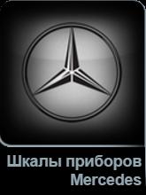 Шкалы в щиток приборов Mercedes в Tuning-market Молдова