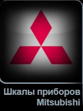 Шкалы в щиток приборов Mitsubishi в Tuning-market Молдова
