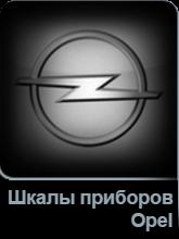 Шкалы в щиток приборов Opel в Tuning-market Молдова