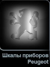 Шкалы в щиток приборов Peugeot в Tuning-market Молдова