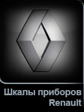 Шкалы в щиток приборов Renault в Tuning-market Молдова