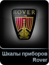 Шкалы в щиток приборов Rover в Tuning-market Молдова
