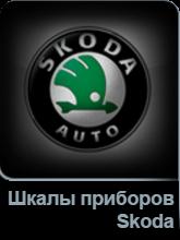 Шкалы в щиток приборов Skoda в Tuning-market Молдова