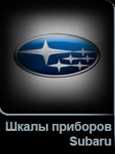 Шкалы в щиток приборов Subaru в Tuning-market Молдова