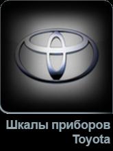 Шкалы в щиток приборов Toyota в Tuning-market Молдова