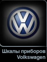Шкалы в щиток приборов Volkswagen в Tuning-market Молдова